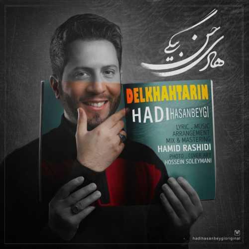دانلود موزیک جدید هادی حسن بیگی دلخواه ترین