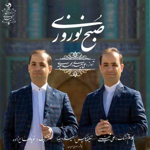 دانلود موزیک جدید علی سعیدی و محمد سعیدی صبح نوروزی