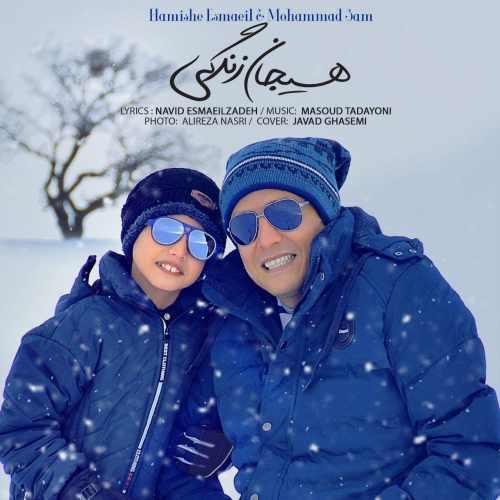 دانلود موزیک جدید همیشه اسماعیل و محمدسام خانی هیجان زندگی