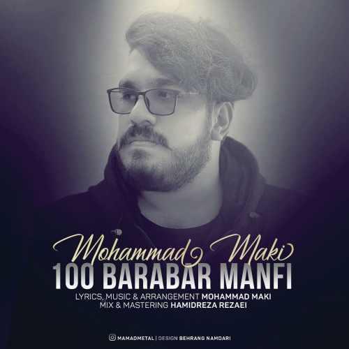 دانلود موزیک جدید محمد مکی ۱۰۰ برابر منفی