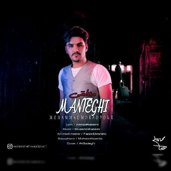 دانلود موزیک جدید محمد مرادپور منطقی