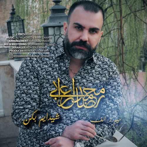 دانلود موزیک جدید محمدرضا اعرابی شیدایم بکن