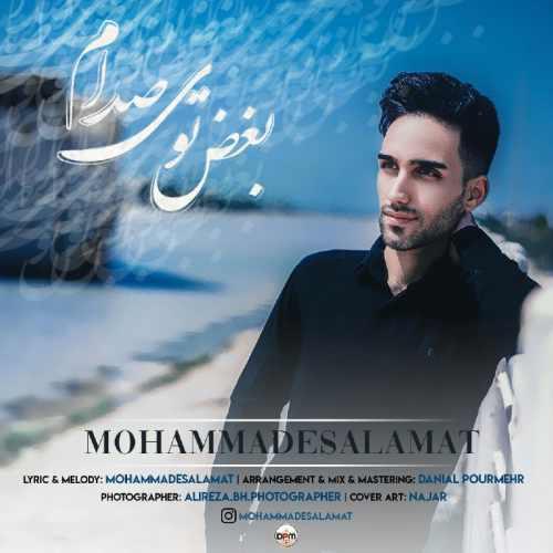 دانلود موزیک جدید محمد سلامات بغض توی صدام
