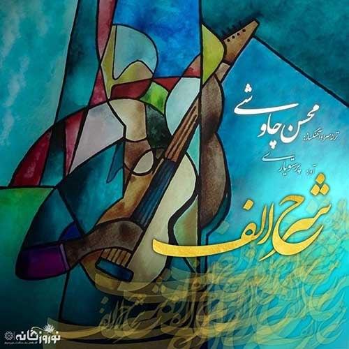 دانلود موزیک جدید محسن چاوشی شرح الف