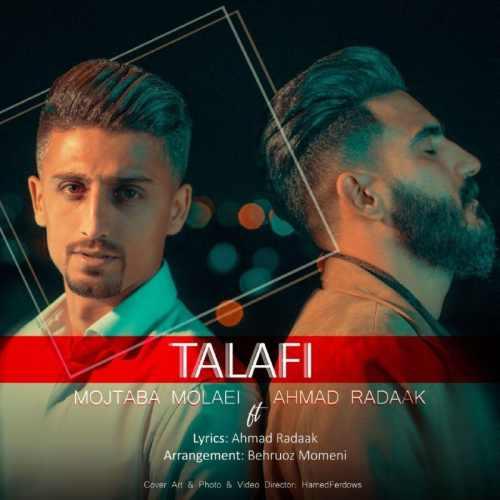 دانلود موزیک جدید مجتبی ملایی و احمد راداک تلافی