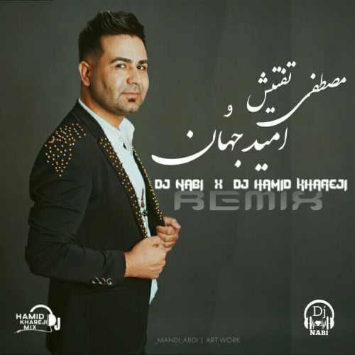 دانلود موزیک جدید امید جهان و مصطفی تفتیش خانومی ریمکس حمید خارجی