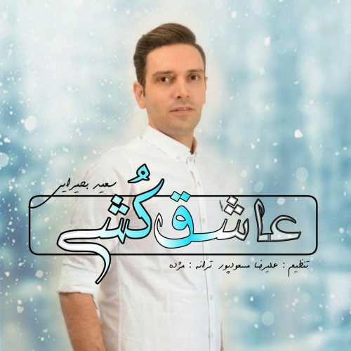 دانلود موزیک جدید سعید بحیرایی عاشق کشی