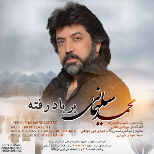 دانلود موزیک جدید محمد سلیمانی بر باد رفته