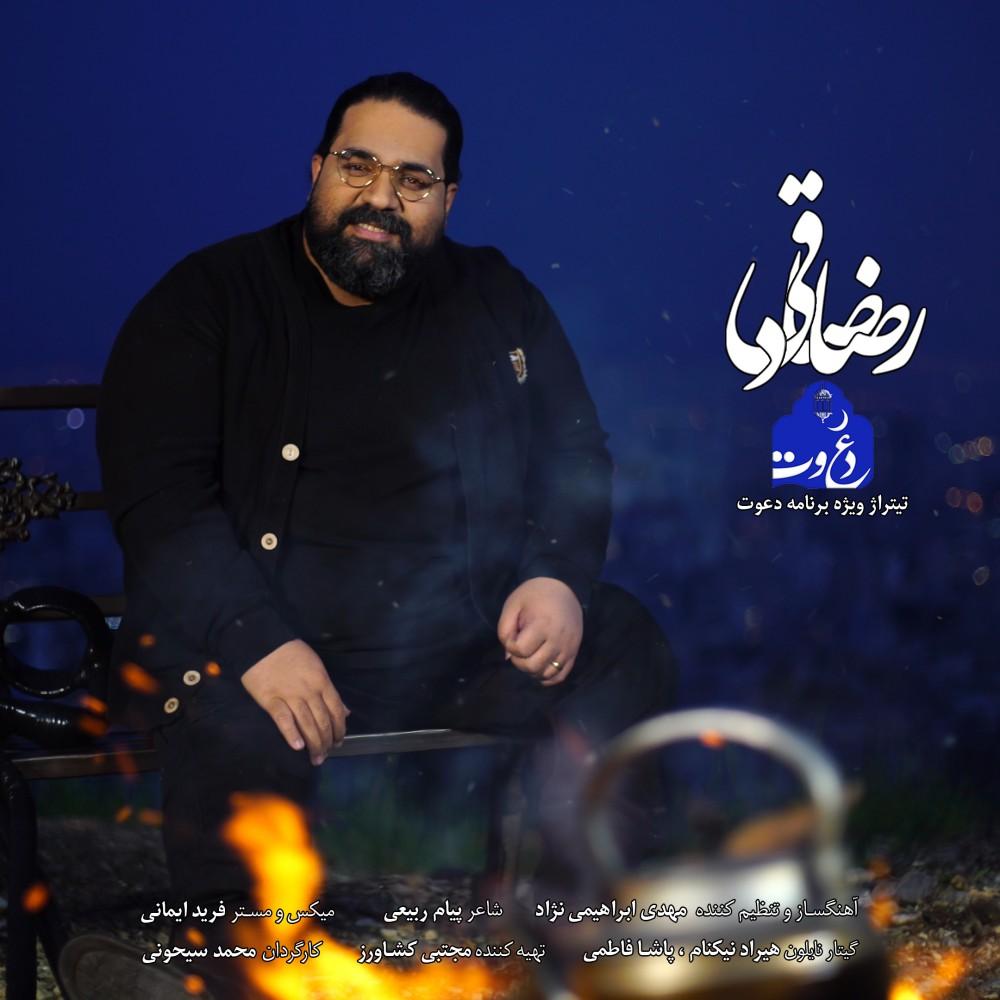 دانلود موزیک جدید رضا صادقی دعوت