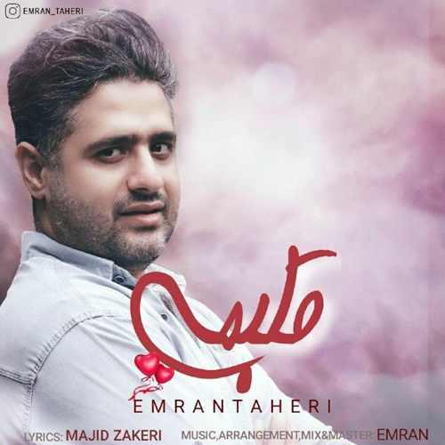 دانلود موزیک جدید عمران طاهری قلبمی