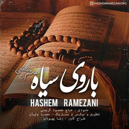 دانلود موزیک جدید هاشم رمضانی با روی سیاه
