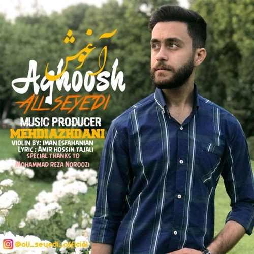 دانلود موزیک جدید علی سیدی آغوش