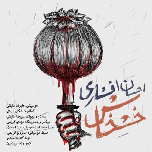 دانلود موزیک جدید احسان افشاری خشخاش
