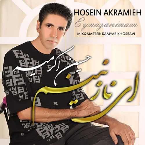 دانلود موزیک جدید حسین اکرمیه ای نازنینم