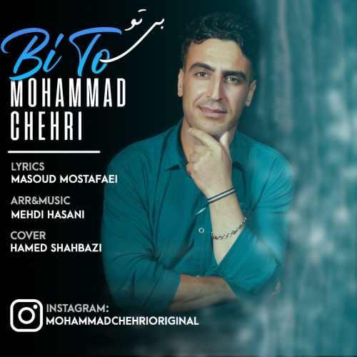 دانلود موزیک جدید محمد چهری بی تو