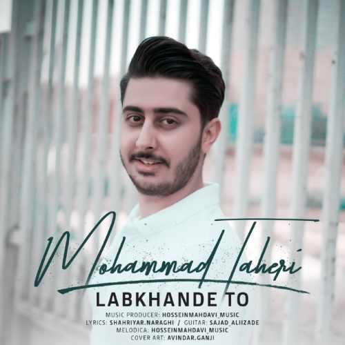 دانلود موزیک جدید محمد طاهری لبخند تو