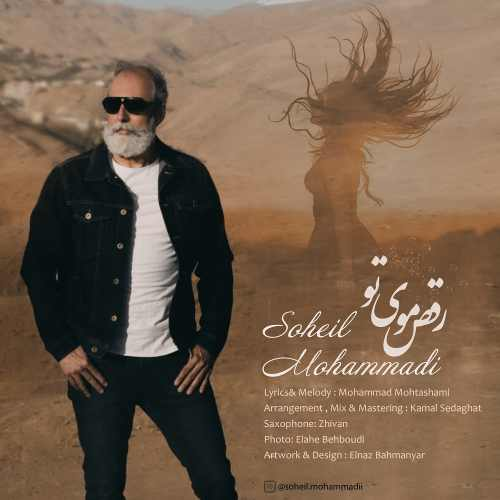 دانلود موزیک جدید سهیل محمدی رقص موی تو