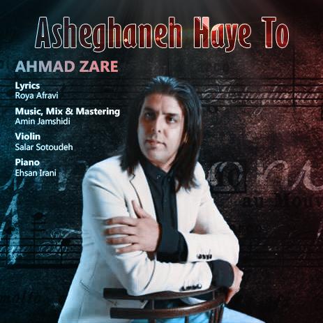دانلود موزیک جدید احمد زارع عاشقانه های تو