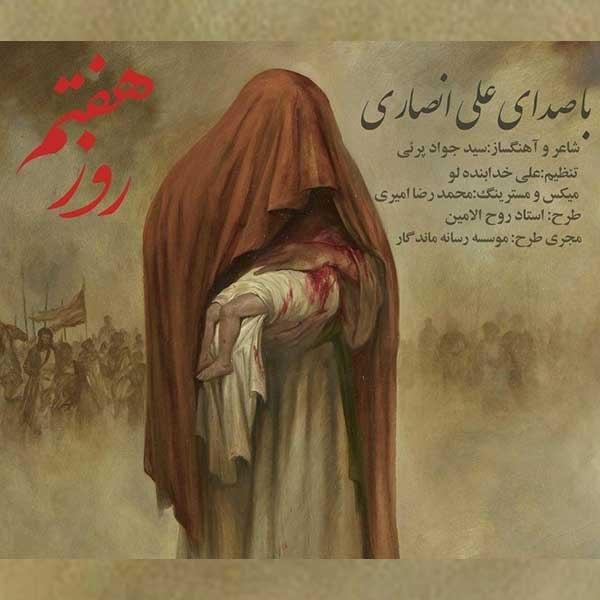 دانلود موزیک جدید علی انصاری روز هفتم