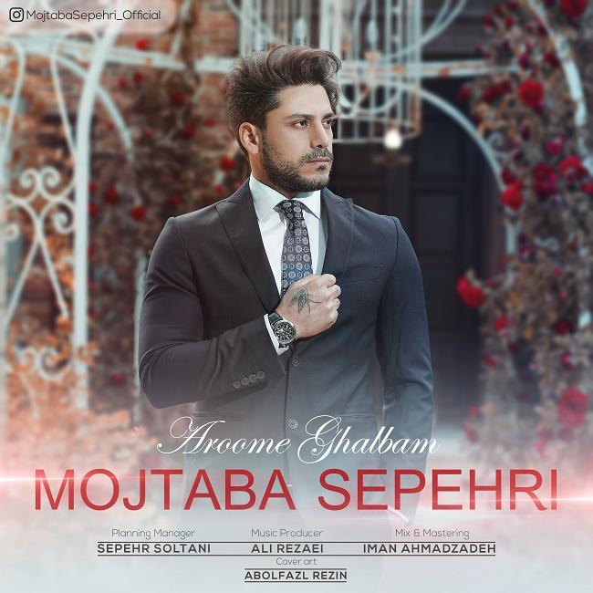 دانلود موزیک جدید مجتبی سپهری آروم قلبم