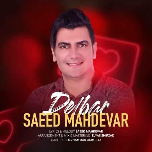 دانلود موزیک جدید سعید مهدور دلبر