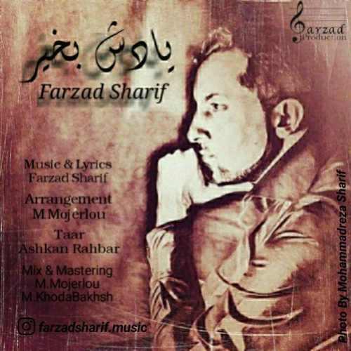 دانلود موزیک جدید فرزاد شریف یادش بخیر