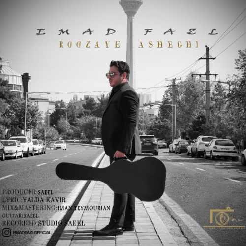 دانلود موزیک جدید عماد فضل روزای عاشقی