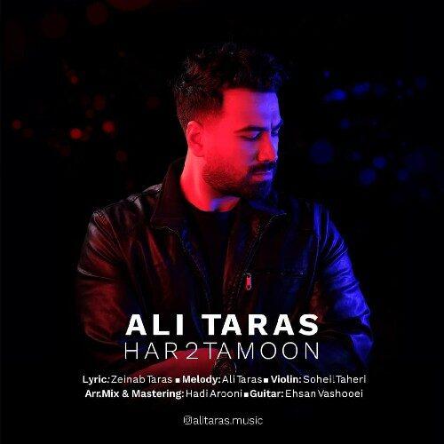 دانلود موزیک جدید علی تاراس هر دوتامون