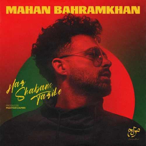 دانلود موزیک جدید ماهان بهرام خان هر شبم تاریکه
