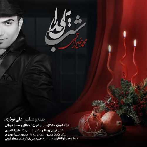 دانلود موزیک جدید محمد خیراتی شب یلدا