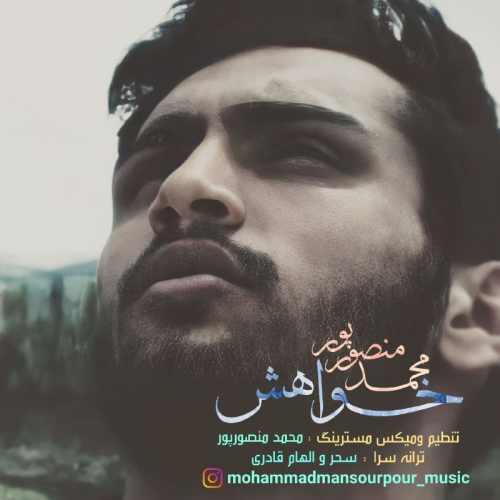 دانلود موزیک جدید محمد منصورپور خواهش