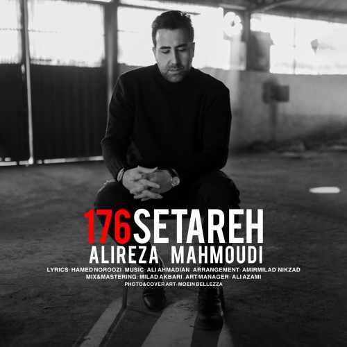 دانلود موزیک جدید علیرضا محمودی ۱۷۶ ستاره