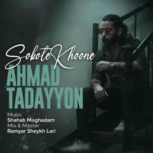 دانلود موزیک جدید احمد تدین سکوت خونه
