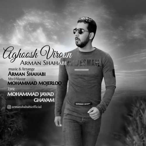 دانلود موزیک جدید آرمان شهابی آغوش ویرون