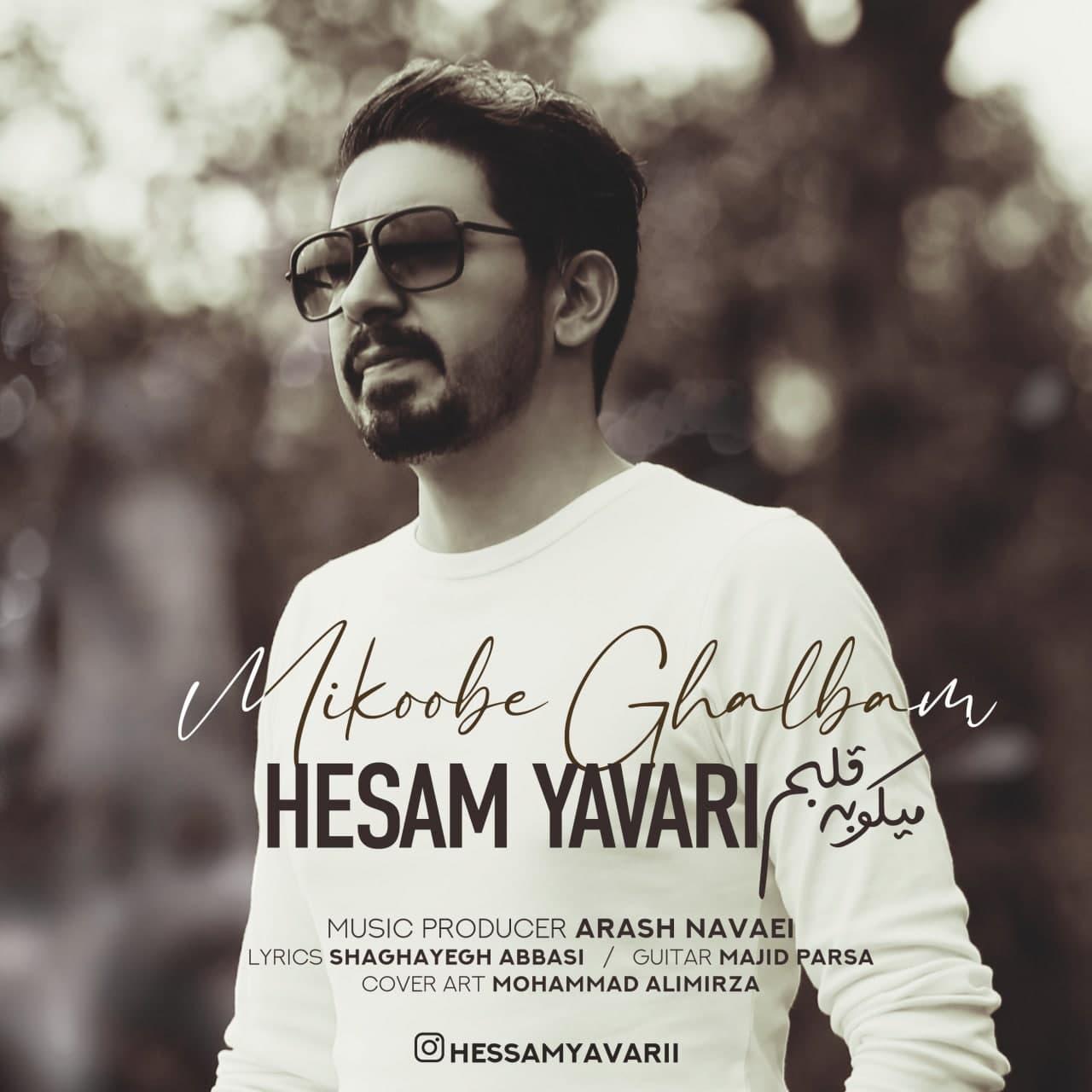 دانلود موزیک جدید حسام یاوری میکوبه قلبم
