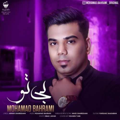 دانلود موزیک جدید محمد بهرامی بی تو