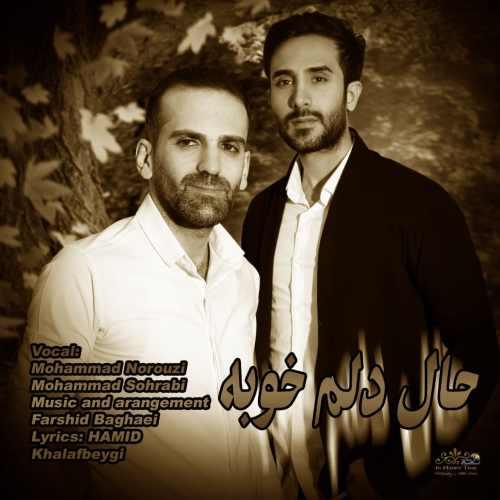 دانلود موزیک جدید محمد نوروزی و محمد سهرابی حال دلم خوبه