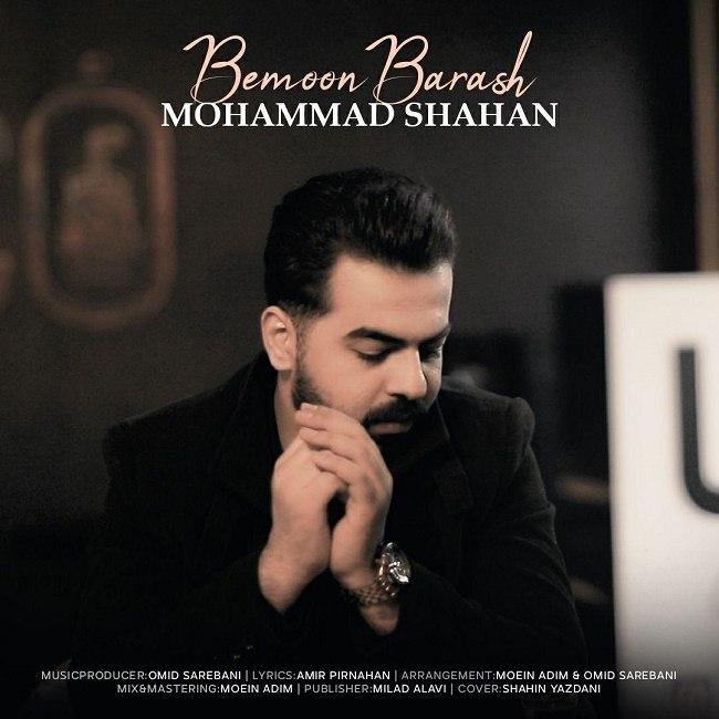 دانلود موزیک جدید محمد شاهان بمون براش