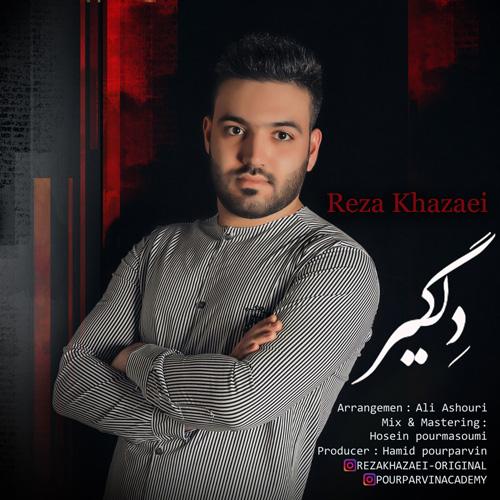 دانلود موزیک جدید رضا خزایی دلگیر