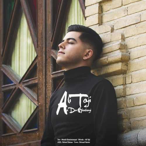 دانلود موزیک جدید علی تاجی از دور قشنگی