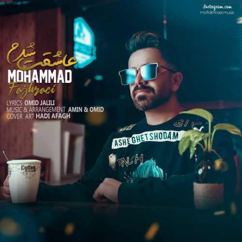دانلود موزیک جدید محمد فخرایی عاشقت شدم