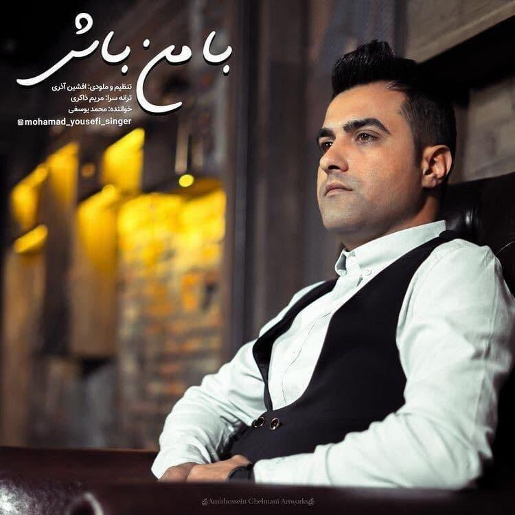 دانلود موزیک جدید محمد یوسفی با من باش