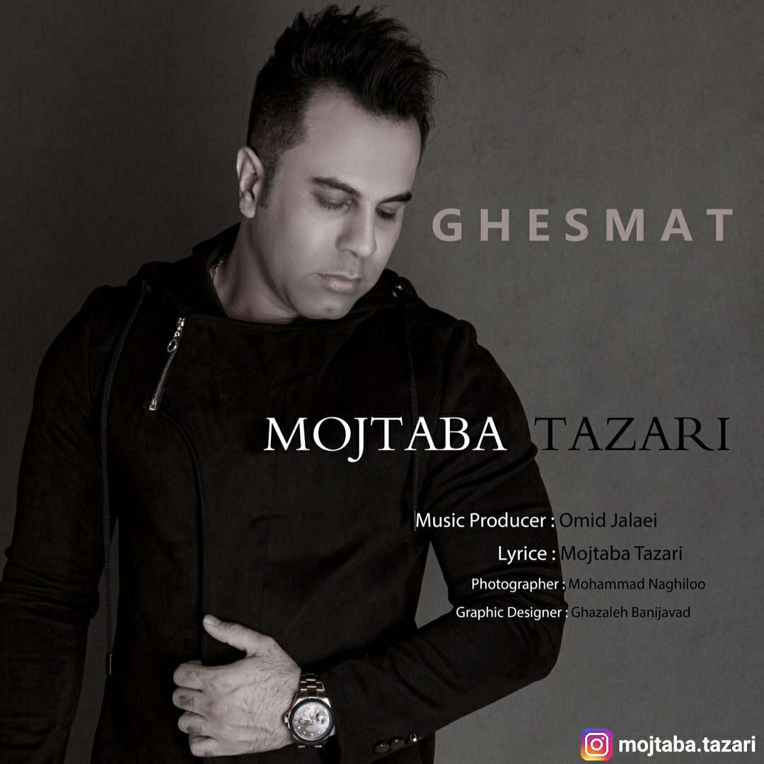 دانلود موزیک جدید مجتبی طزری قسمت