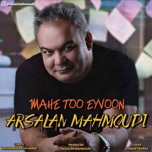 دانلود موزیک جدید ارسلان محمودی ماه تو ایوون