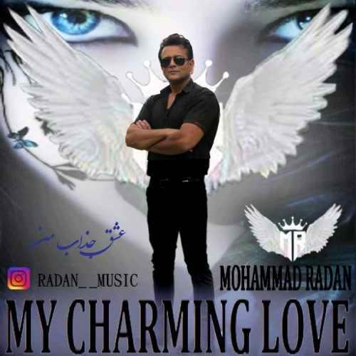دانلود موزیک جدید محمد رادان عشق جذاب من