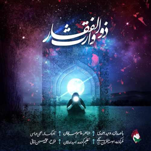 دانلود موزیک جدید وحید احمدی وارث ذوالفقار