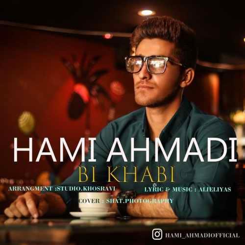 دانلود موزیک جدید حامد احمدی بی خوابی