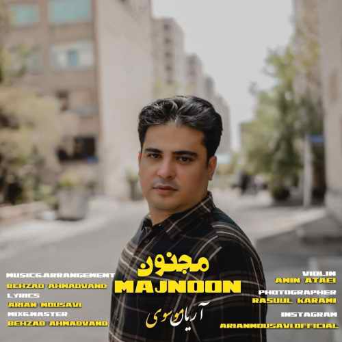 دانلود موزیک جدید آریان موسوی مجنون