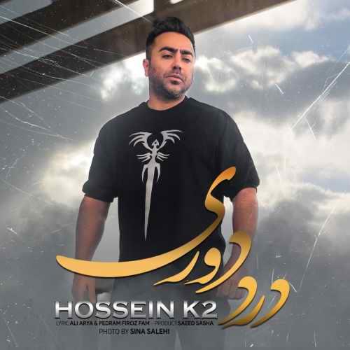دانلود موزیک جدید حسین K2 درد دوری