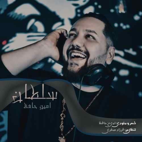 دانلود موزیک جدید امین حافظ سلطان